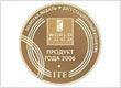 2006-Χρυσό-μετάλλειο-στη-Μόσχα